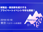 Synology 2019 Tokyo開催