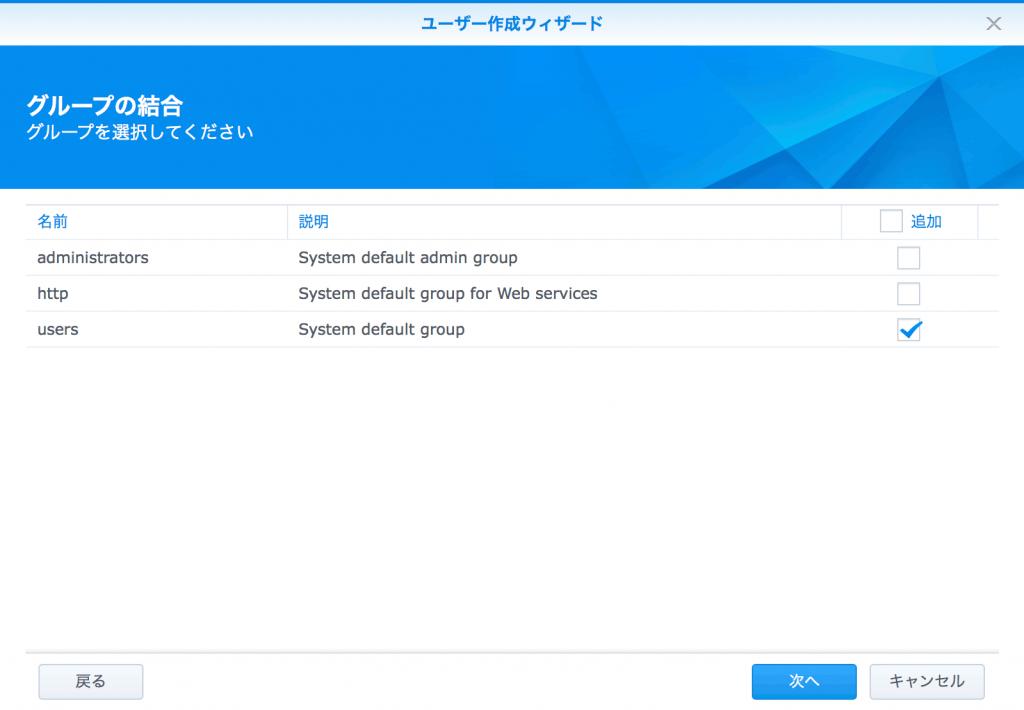 DSM-ユーザー作成ウィザード-グループの結合画面
