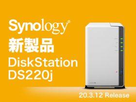 新製品 DS220jが登場