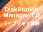 DSM7.0ライブデモ